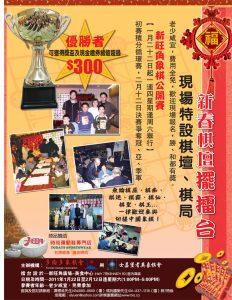 2011 Kennedy Square Xiangqi Open
