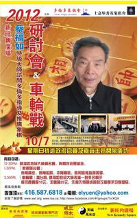 GM Cai FuRu to visit New Kennedy Square