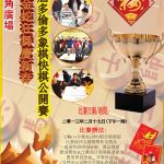 Toronto Speed Xiangqi Open poster