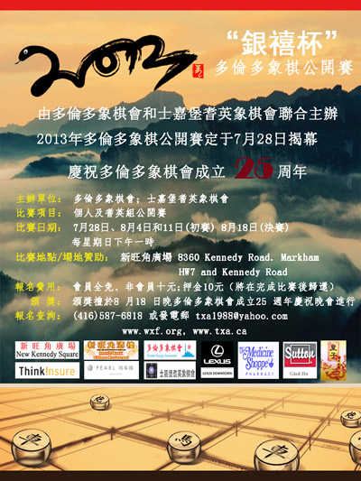 "Toronto Xiangqi Open's ""Silver Anniversary Cup"" event poster"