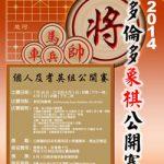 2014 Toronto Xiangqi Open official poster