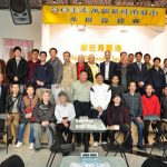 2014 Inter-City Xiangqi Team Championship